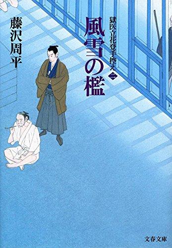 風雪の檻 獄医立花登手控え(二) (文春文庫)