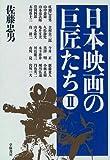 日本映画の巨匠たち〈2〉