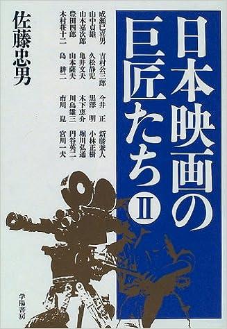 日本映画の巨匠たち〈2〉 | 佐藤 忠男 |本 | 通販 | Amazon