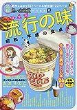 流行の味 昭和・平成の食卓 (ぐる漫)