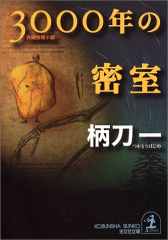 3000年の密室 (光文社文庫)