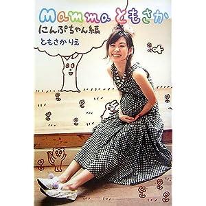 『Mammaともさか にんぷちゃん編』