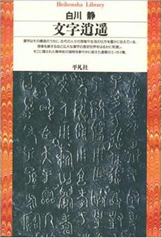文字逍遥 (平凡社ライブラリー)