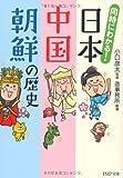 同時にわかる!  日本・中国・朝鮮の歴史 (PHP文庫)