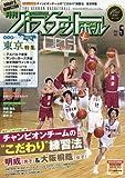 月刊バスケットボール 2018年 05 月号 [雑誌]