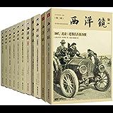 西洋镜合集 (爱悦读&书是生活文化联合出品!找寻遗失在西方的中国史,记者亲历中国的原始资料,三千张珍贵影像+六十万字。)