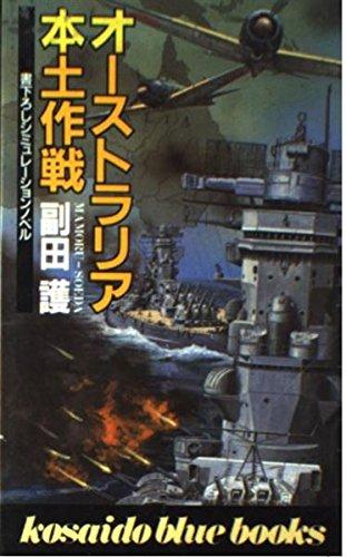オーストラリア本土作戦 (Kosaido blue books)