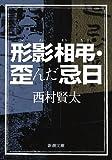形影相弔・歪んだ忌日 (新潮文庫)