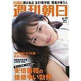 週刊朝日 2016年 6/17号