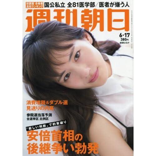 週刊朝日 2016年 6/17号 表紙画像