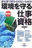 環境を守る仕事と資格 (DO BOOKS)