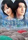 ターンレフト・ターンライト 特別版 [DVD]