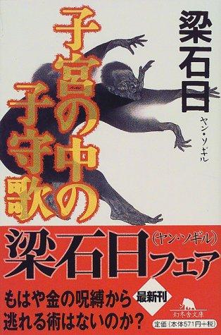 子宮の中の子守歌 (幻冬舎文庫)