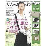 大人のおしゃれ手帖 2018年9月号