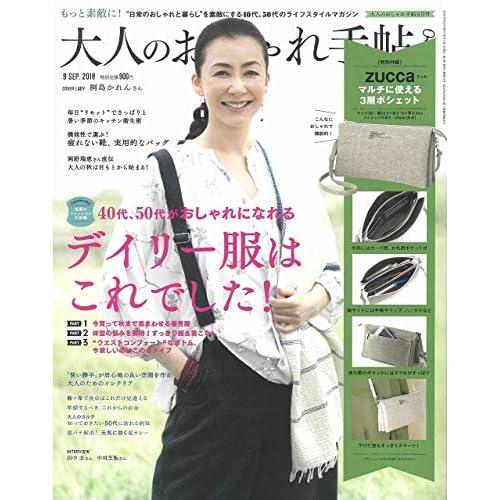 大人のおしゃれ手帖 2018年9月号 画像