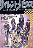 Silent Mobius (Side 12) (Dragon Comics) (1999) ISBN: 4049261391 [Japanese Import]