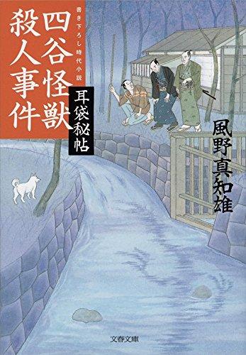 耳袋秘帖 四谷怪獣殺人事件 (文春文庫)