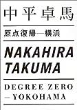 原点復帰-横浜