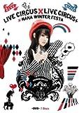 NANA MIZUKI LIVE CIRCUS×CIRCUS+×WINTER FESTA(多売特典なし) [DVD]