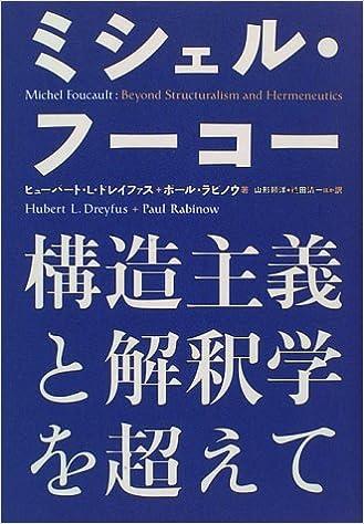 ミシェル・フーコー―構造主義と...