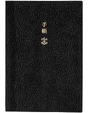 Hobonichi Techo Planner Book [English/A6/January 2022 Start/Monday Start]
