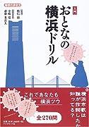 地球の歩き方 BOOKS 入門 おとなの横浜ドリル