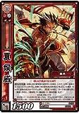 Romance of the Three Kingdoms Wars TCG Xiahou Wei 6-009 C [Toy & Hobby]