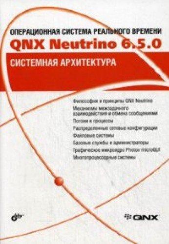 operatsionnaia-sistema-realnogo-vremeni-qnx-neutrino650-sistemnaia-arkhitektura