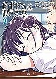 佐伯さんは眠ってる(3) (KCデラックス)