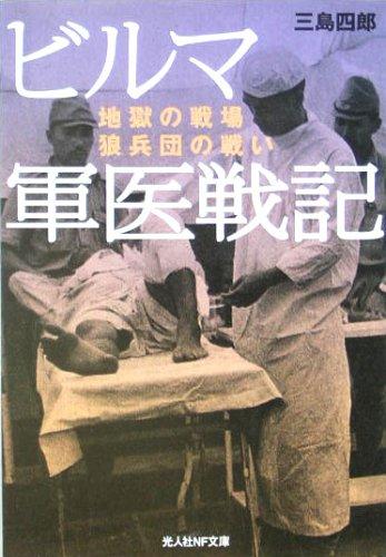 ビルマ軍医戦記―地獄の戦場 狼兵団の戦い (光人社NF文庫)
