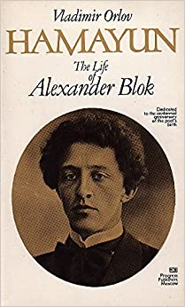 Hamayun: The Life of Alexander Blok