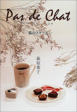 パ・ドゥ・シャ―猫のステップ
