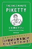 「1分間ピケティ 「21世紀の資本」を理解する77の理論」西村 克己