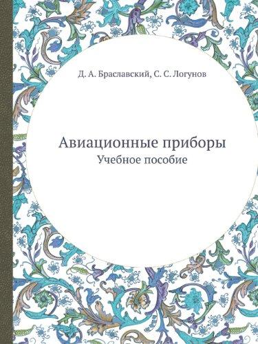 Aviatsionnye Pribory Uchebnoe Posobie (Russian Edition)
