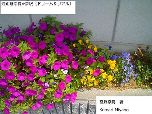 eiga umeututu (Japanese Edition)