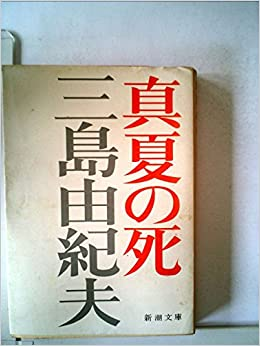 真夏の死 (1953年) | 三島 由紀...