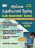Tamilnadu Lab Assistant Exam Book