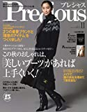 Precious(プレシャス) 2019年 11 月号 [雑誌]