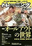 トレーニングマガジン vol.41 特集:オールアウトの世界 (B・B MOOK 1245)