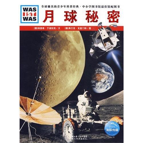 The moon secret [yue qiu mi mi] (Chinese Edition) ebook