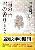 雪の音 雪の香り―自作への旅 (新潮文庫)