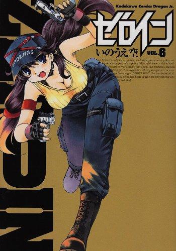 ゼロイン (6) (カドカワコミックスドラゴンJr)