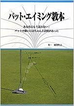 パット・エイミング教本―あなたはもう迷わない!パットの狙いにはちゃんと法則があった