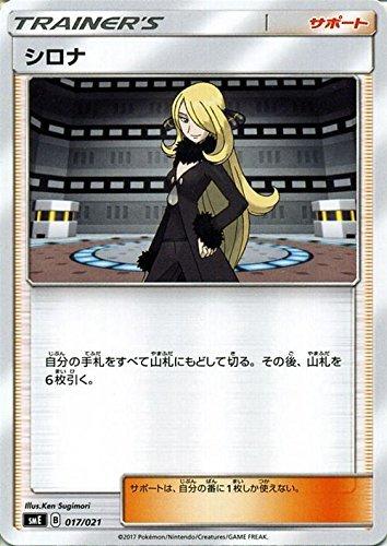 ポケモンカードゲームSM シロナ スターターセット伝説 ソルガレオGX ルナアーラGX