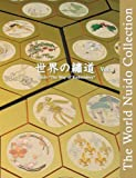 img - for The World Nuido Collection (Volume I) book / textbook / text book