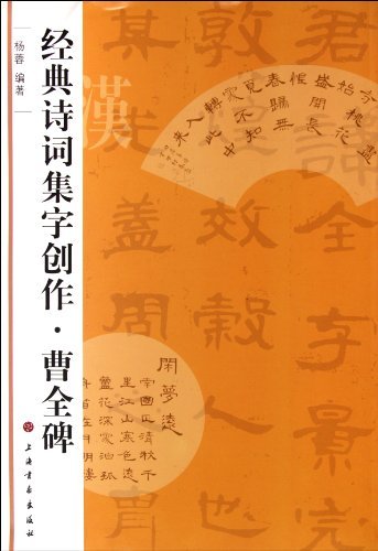 Creation of Classic Collected Poetries and Poems-Caoquan Stele (Chinese Edition)