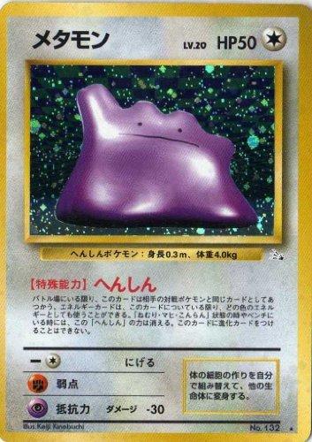 ポケモンカードゲーム 01n132 メタモン (特典付:限定スリーブ オレンジ、希少カード画像) 《ギフト》