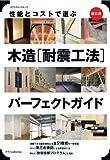 木造[耐震工法]パーフェクトガイド 改訂版 (エクスナレッジムック)