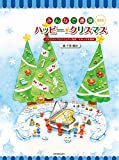4手・6手連弾 みんなで連弾 ハッピー★クリスマス 第5版 バイエル〜ブルクミュラー程度 (ピアノ連弾)