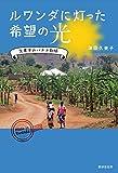ルワンダに灯った希望の光 久美子のバナナ和紙